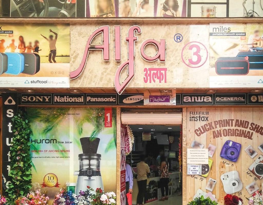 alfa mobile store in vile parle, mumbai